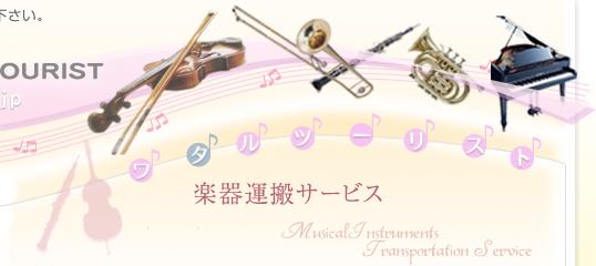 楽器運搬サービス