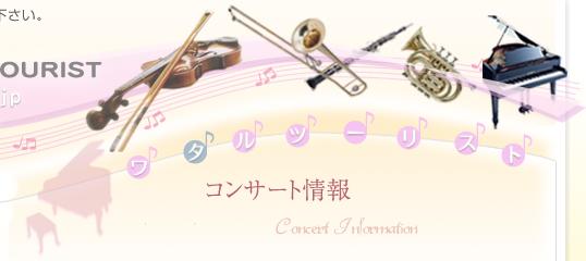 コンサート情報